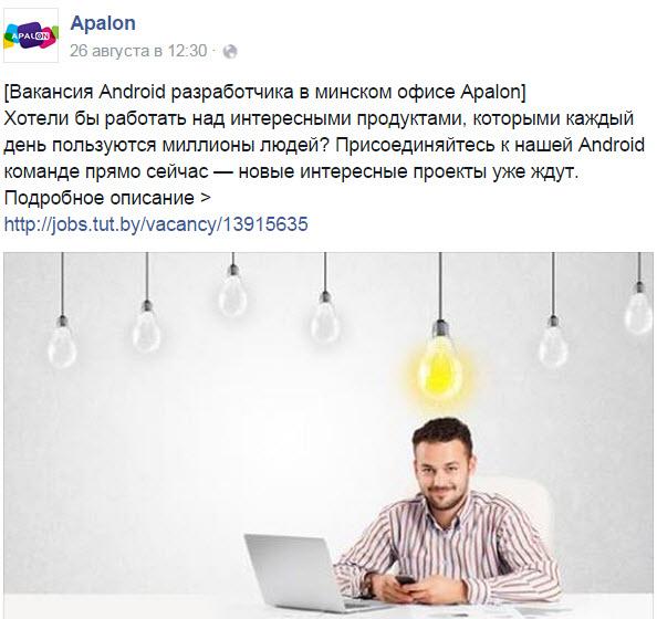 Скриншот со страницы Apalon на Facebook