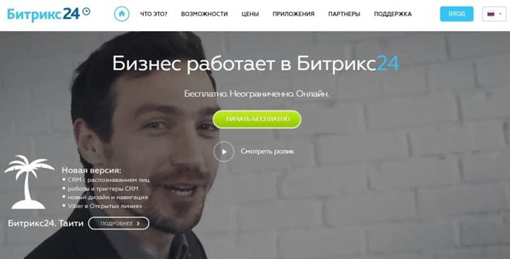 Скриншот с сайта bitrix24.ru