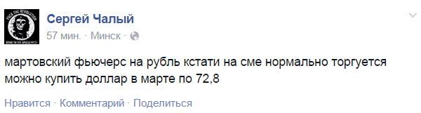 Скриншот со страницы Сергея Чалого на Фейсбуке
