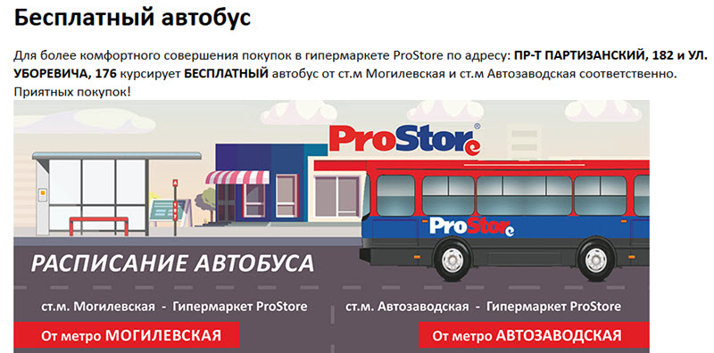 Скриншот с сайта prostore.by
