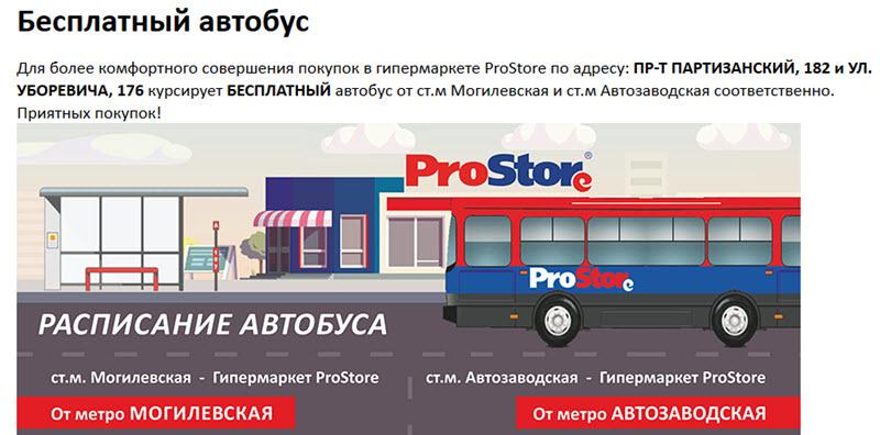 Скриншот с сайта prostore.by