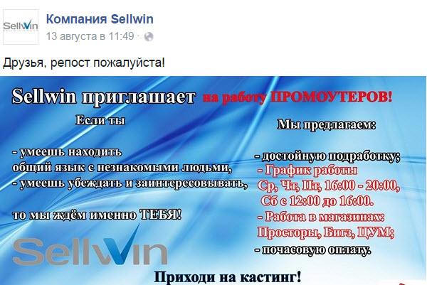 Скриншот со страницы Компания Sellwin в Facebook