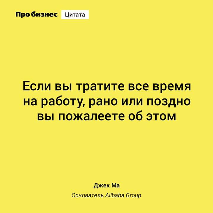 Цитата Джека Ма