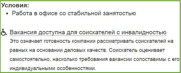 Скриншот с сайта jobs.tut.by