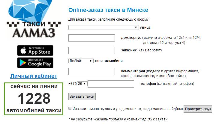 Скриншот с сайта 7788.by