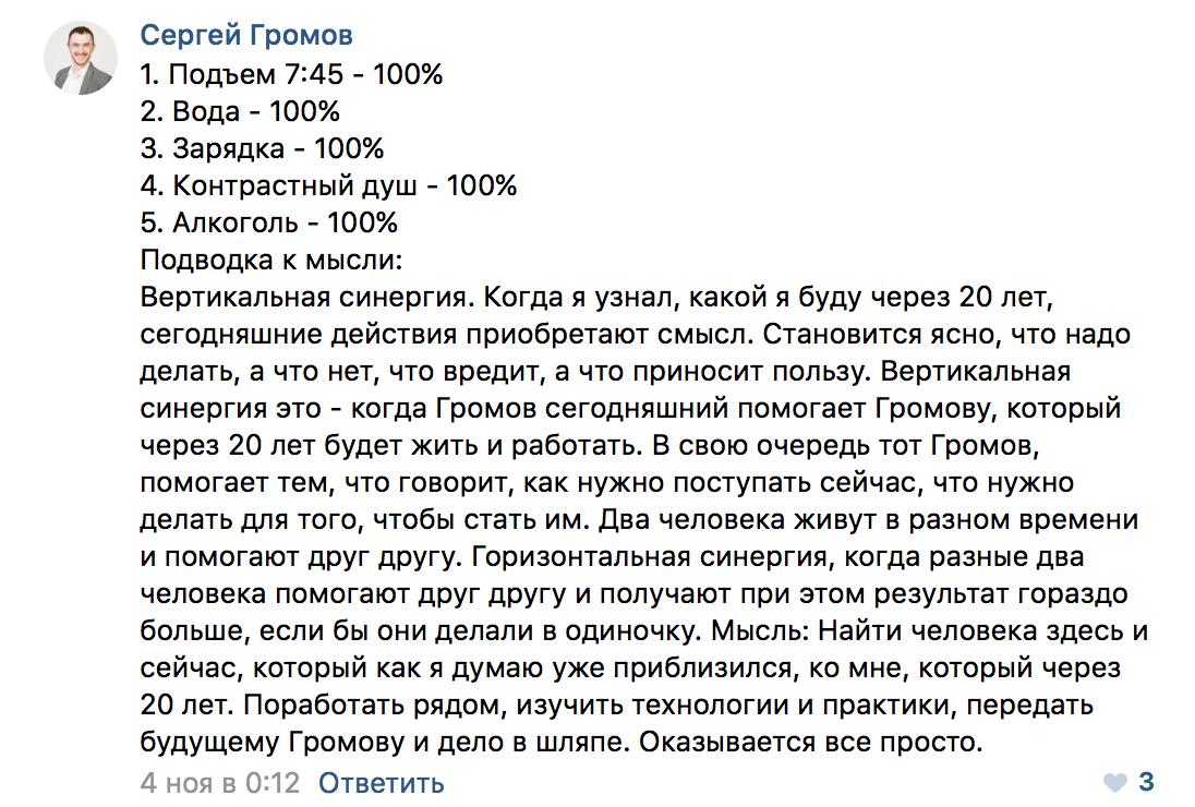 Скриншот предоставлен Сергеем Громовым