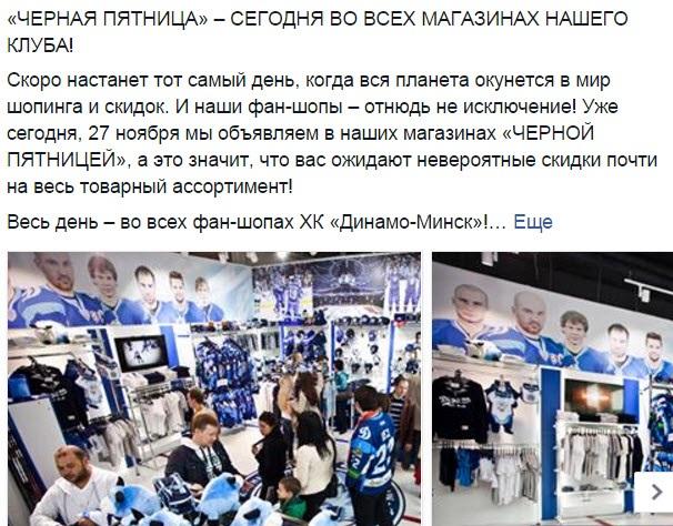 Скриншот со страницы ХК Динамо-Минск на Facebook