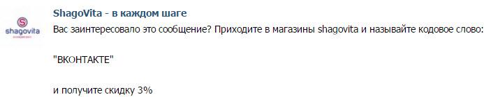 Скриншот из сообщества Shagovita ВКонтакте