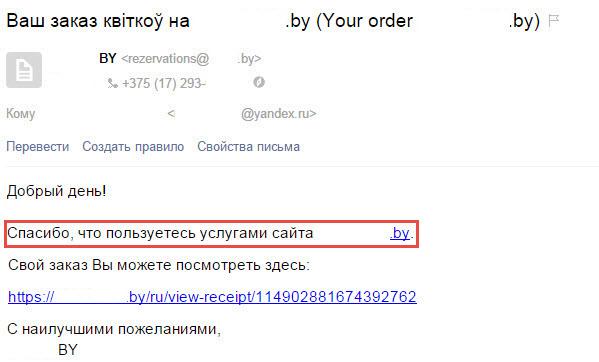Скриншот из письма с сайта билетного оператора