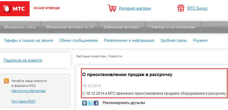 Cкриншот с сайта mts.by