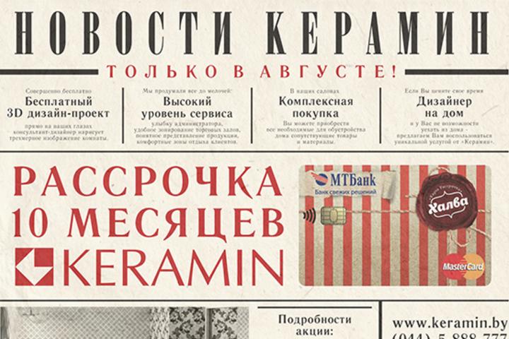 Скриншот с сайта keramin.by