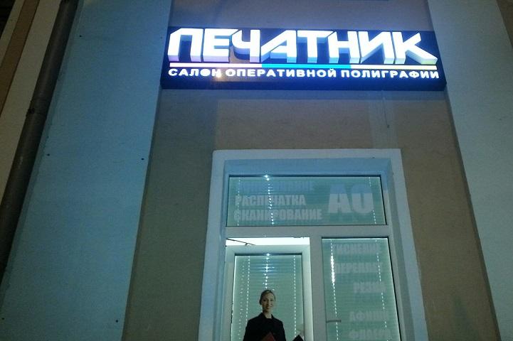 Фото из личного архива Евгения Левченко