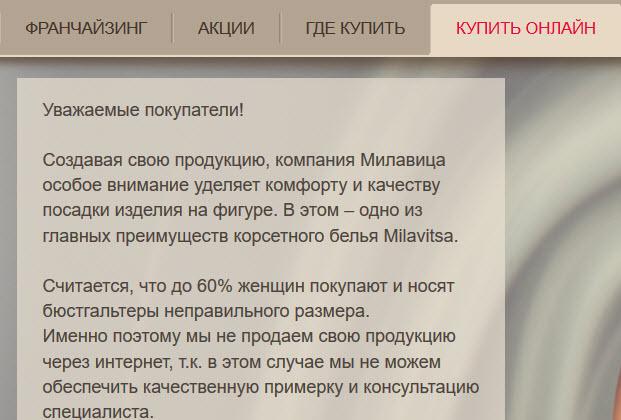 Скриншот с сайта milavitsa.com