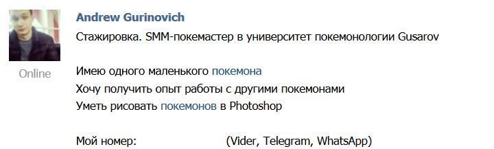 Скриншот из сообщества Стажировка студентов в Минске в GUSAROV ВКонтакте