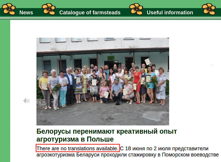 Скртншот с сайта ruralbelarus.by