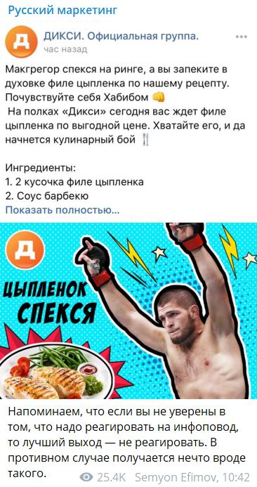 "Скриншот с канала ""Русский маркетинг"" в Telegram"