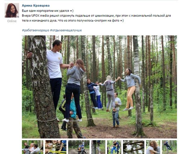 Фото со страницы Арины Кравцовой (Ufox Media) ВКонтакте
