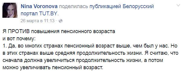 Скриншот со страницы пользователя Nina Voronova на Facebook