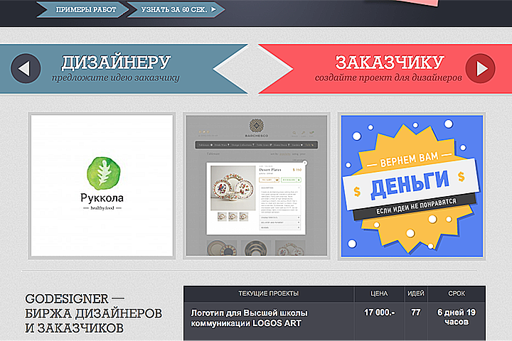 Скриншот с сайта godesigner.ru