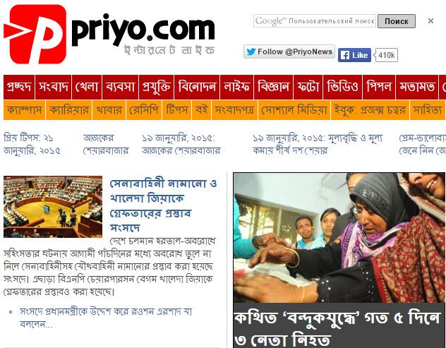 скриншот с сайта priyo.com