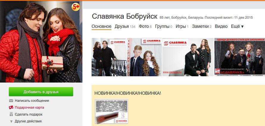 Скриншот со страницы Славянка в Одноклассниках