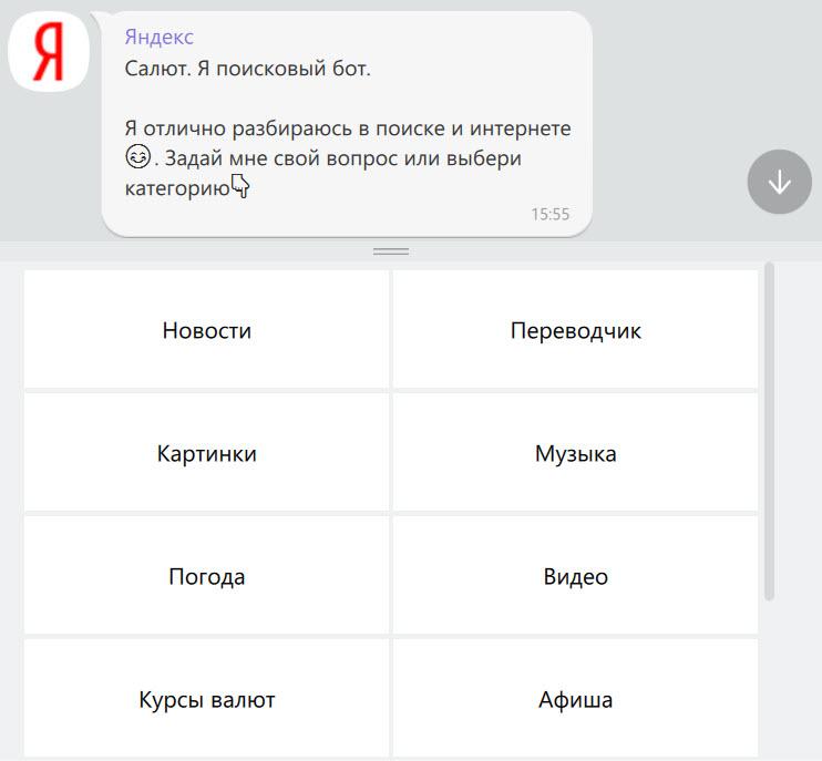 Чат-бот Яндекса в Viber