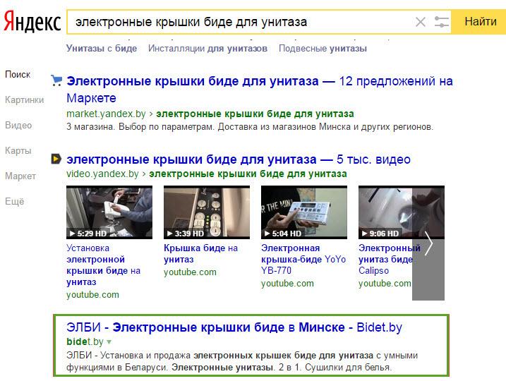 Скриншот со страницы поисковой системы Яндекс