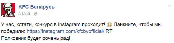 Скриншот со страницы KFC Беларусь на Фейсбуке
