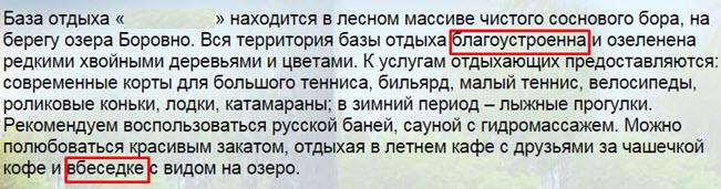 Скриншот с сайта krupenino.by