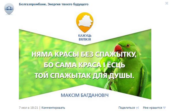 Пример публикации банка на странице Вконтакте