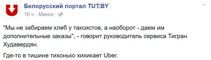 Скриншот из сообщества TUT.BY в Facebook
