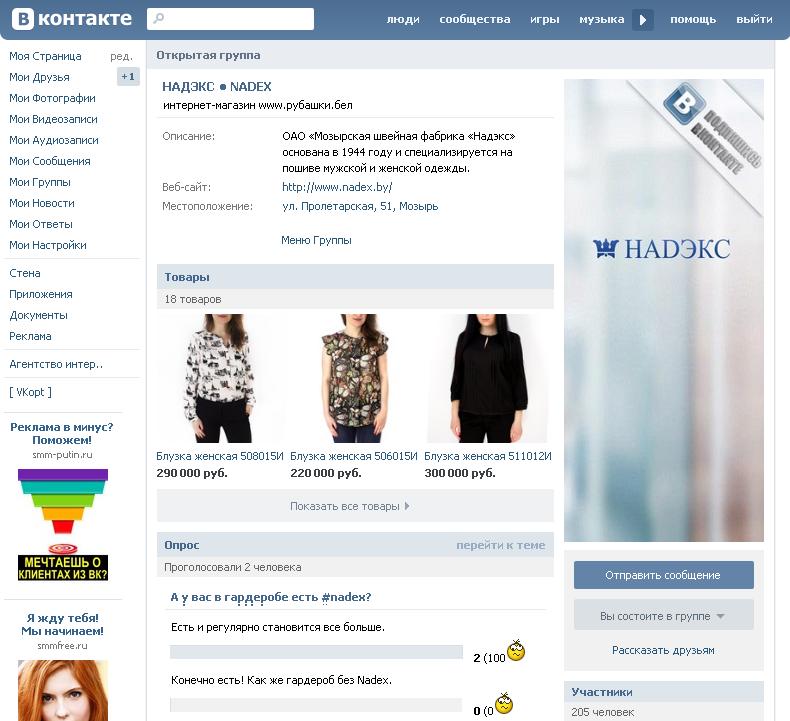 Скриншот со страницы Надэкс ВКонтакте