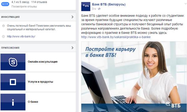 Скриншот страницы банка в Facebook