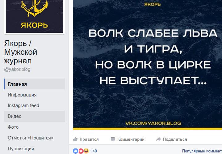 Скриншот со страницы Якорь в Facebook