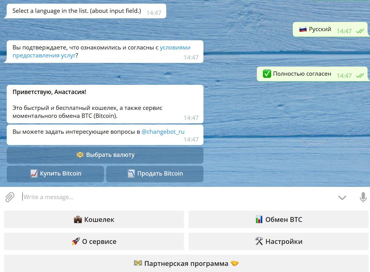 Скриншот из Telegram