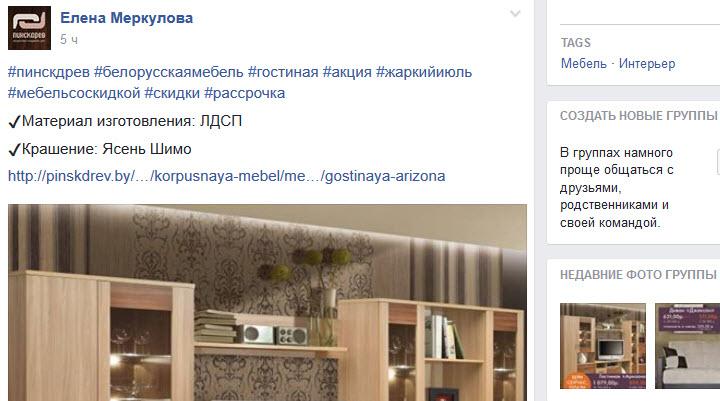 """Скриншот из группы """" ХК Пинскдрев"""" в Facebook"""