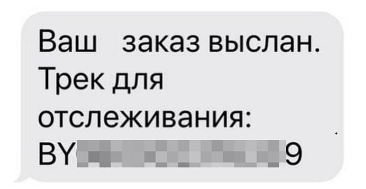 Триггерное SMS при доставке Белпочтой