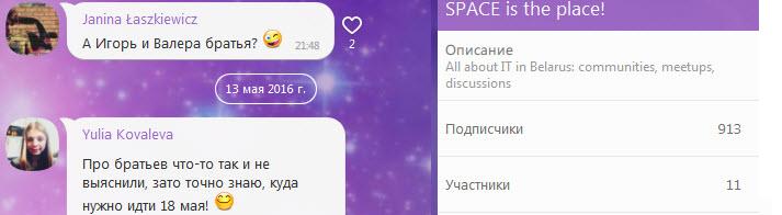 Скриншот с паблик-чата площадки Space
