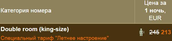 Скриншот с сайта hoteleurope.by