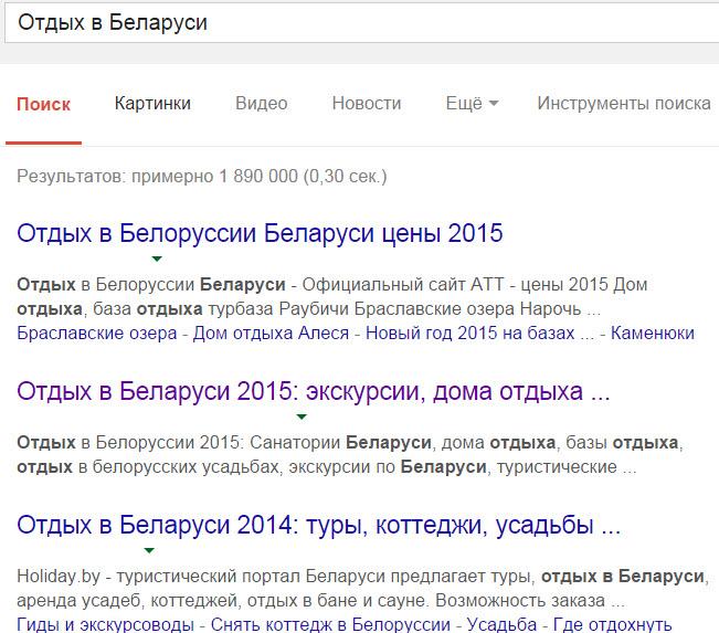 Первая страница результатов поиска Google