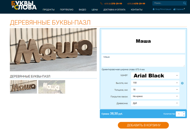 Скриншот с сайта bukvy.by