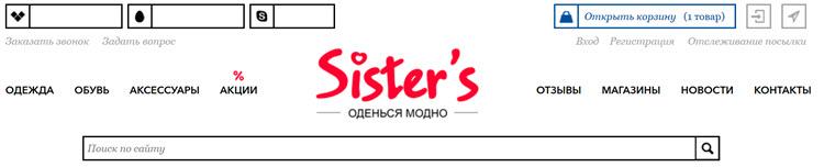 Скриншот с сайта sisters.by