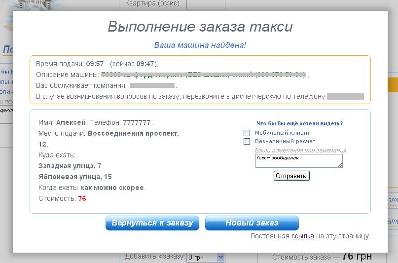 Пример работы первой версии сайта Uklon. Фото с сайта habr.com