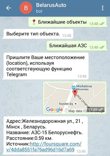 Скриншот страницы бота из Telegram