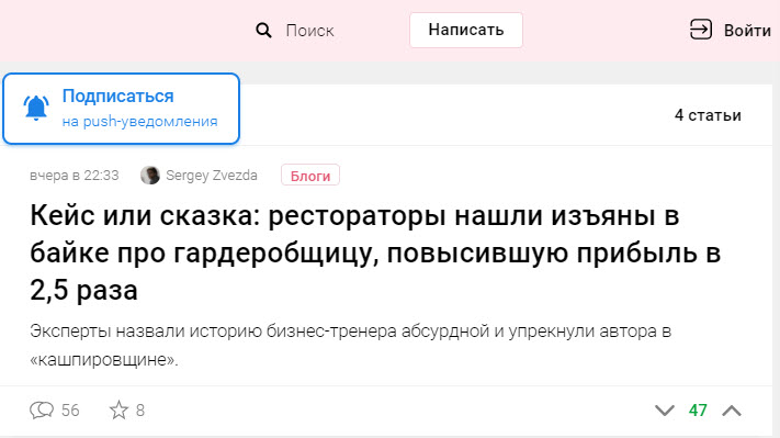 Скриншот с сайта vc.ru