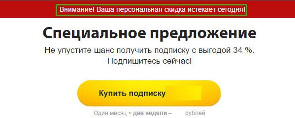 Скриншот из акционного письма электронной библиотеки