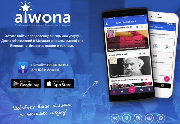 Скриншот с сайта приложения aiwona.ru