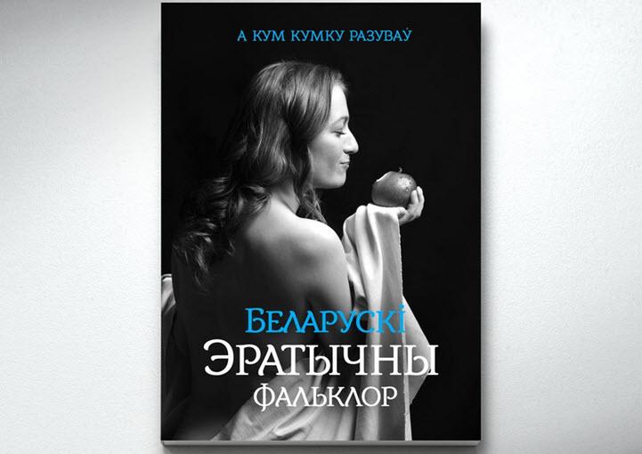 Фото с сайта talaka.by