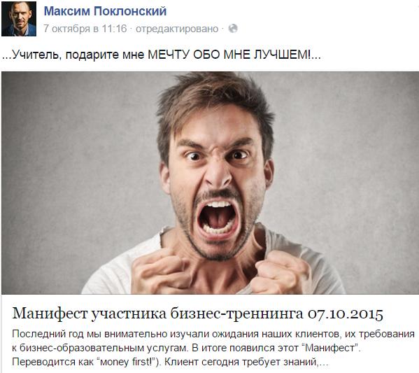 Скриншот со страницы Максима Поклонского на Facebook
