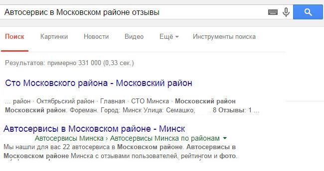 Скриншот с сайта google.com